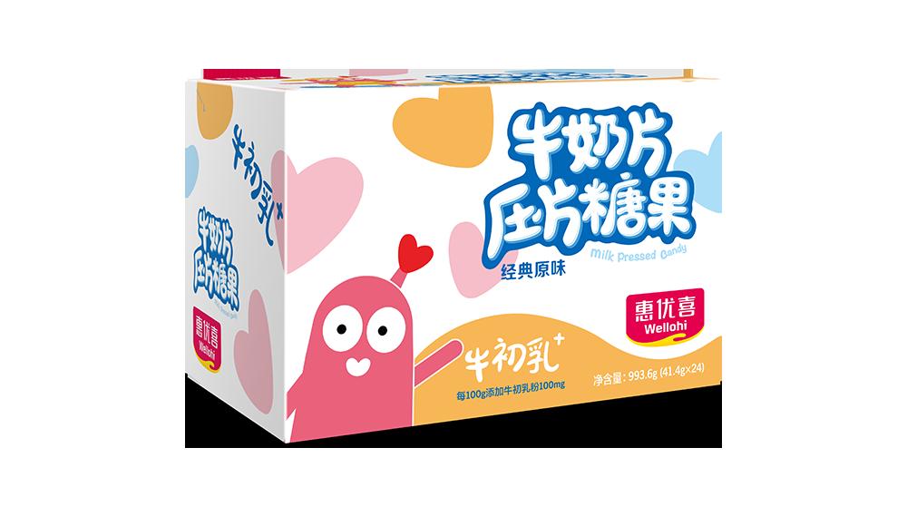 效果图-牛奶片管装彩盒.png