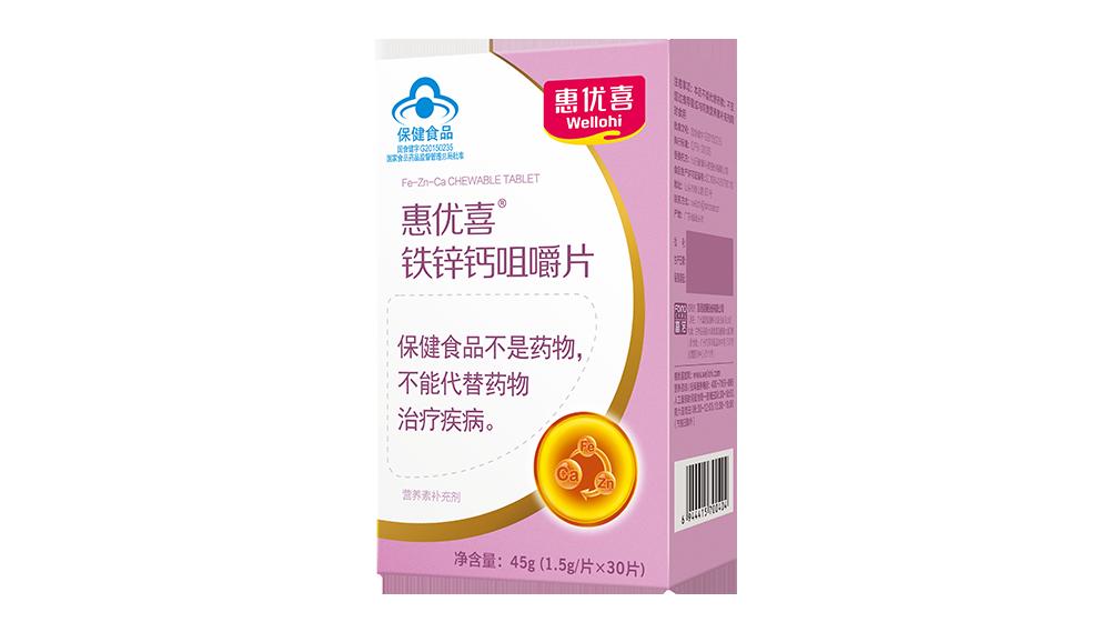 效果图-惠优喜铁锌钙咀嚼片.png