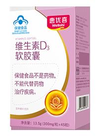 维生素D3软胶囊