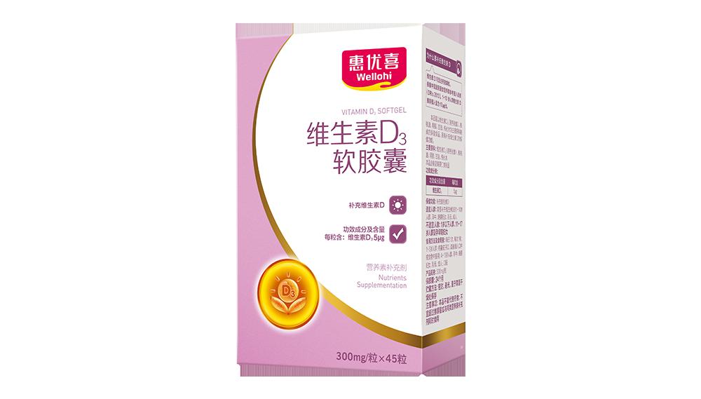 效果图-维生素D3软胶囊.png
