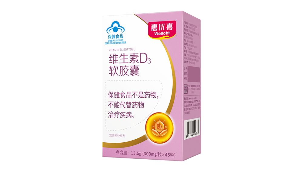 效果图-维生素D3软胶囊-02.png