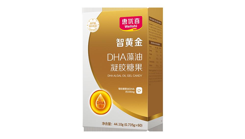 效果图-智黄金DHA藻油凝胶糖果.png