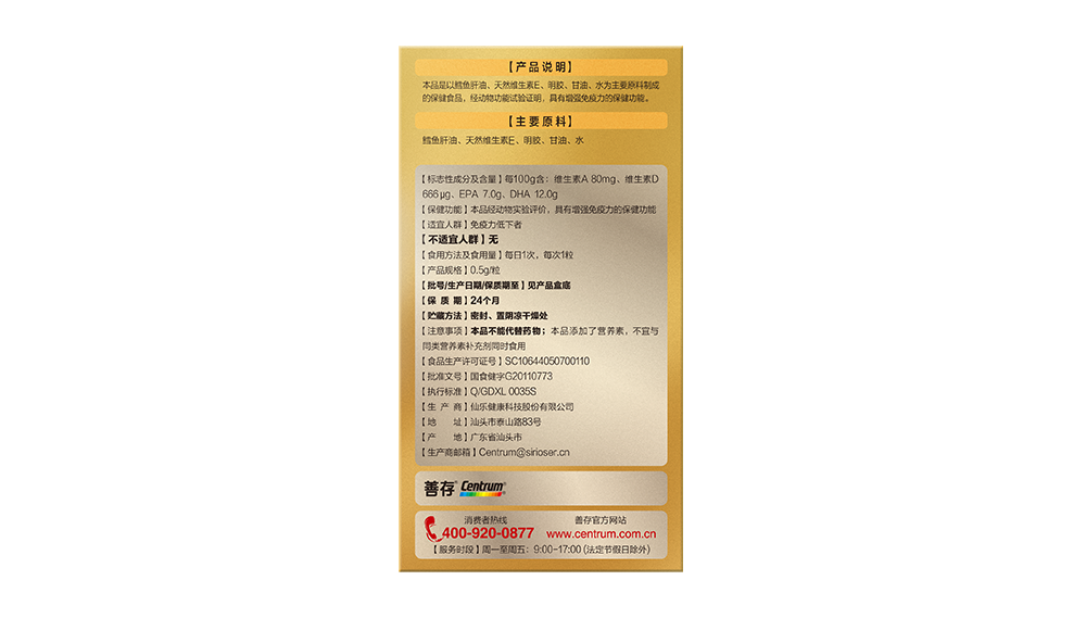 鳕鱼肝油-背面.png