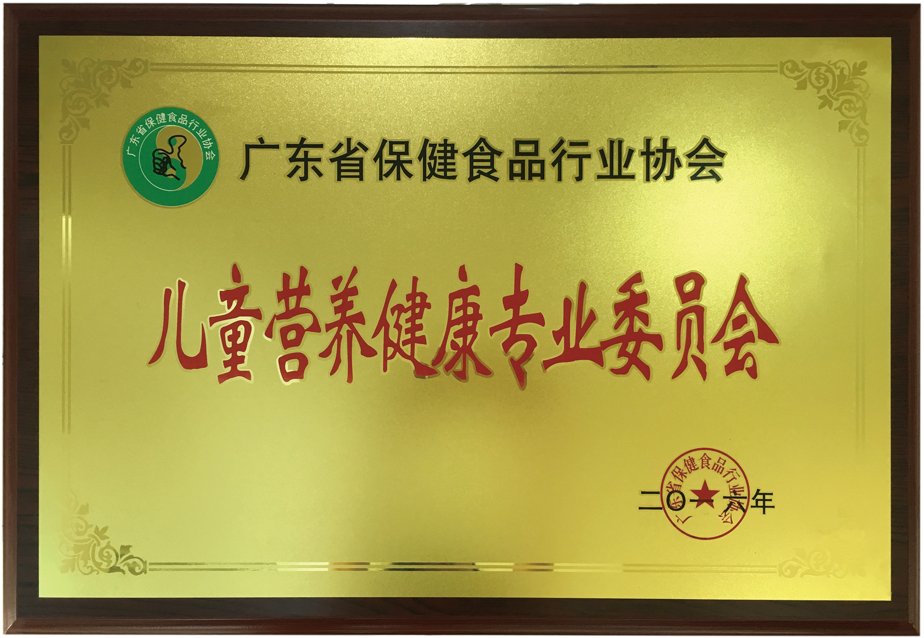 荣获广东省保健品行业协会儿童营养健康专业委员会称号