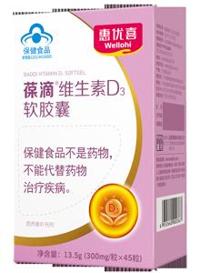 葆滴®维生素D3软胶囊
